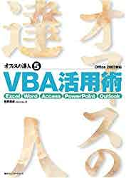 VBA活用術 : Excel・Word・Access・PowerPoint・Outlook