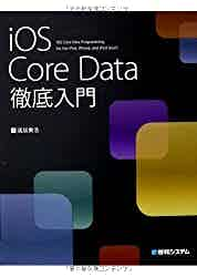 iOS Core Data徹底入門 : iOS Core Data Programming for the iPad,iPhone,and iPod touch