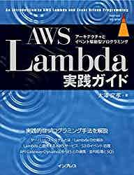 AWS Lambda実践ガイド : アーキテクチャとイベント駆動型プログラミング : an introduction to AWS Lambda and event driven programming