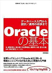 Oracleの基本