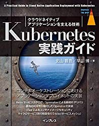 Kubernetes実践ガイド : クラウドネイティブアプリケーションを支える技術 = A practical guide to cloud native application deployment with Kubernetes